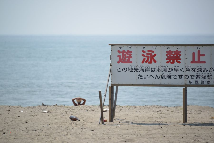 遊泳禁止の海岸-1
