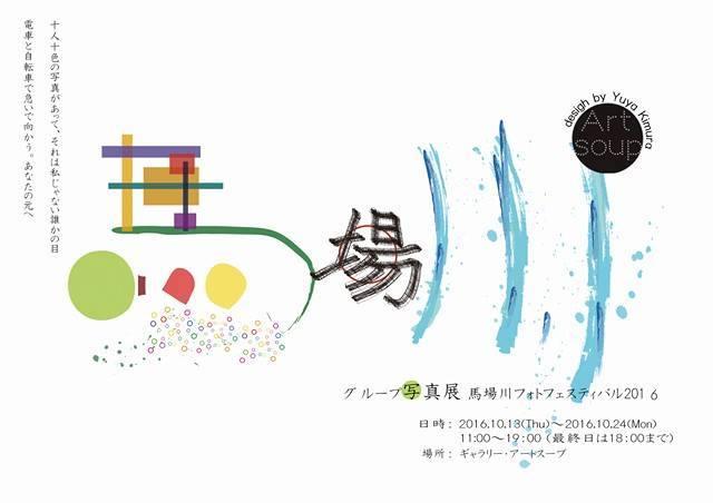 馬場川フォトフェスティバル2016