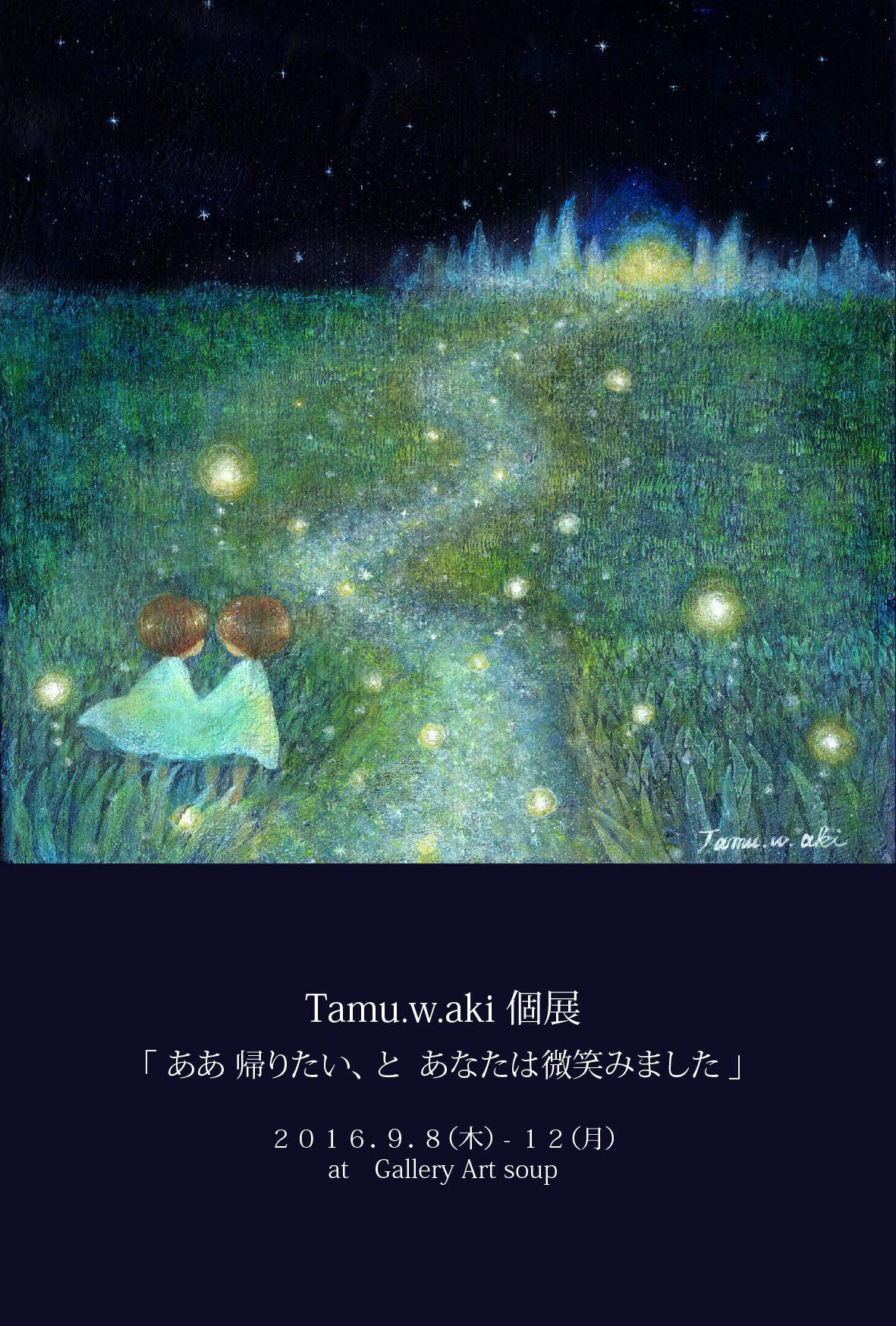 Tamu.w.aki個展「ああ 帰りたい、と あなたは微笑みました」