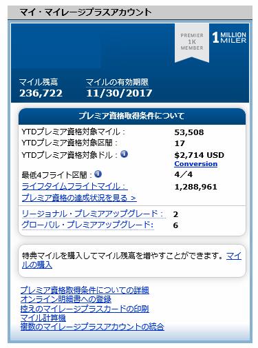mymilageplus account 2016-05