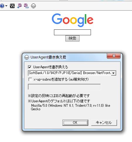 SoftBank アプリインストール不要PC単体で、SoftBank Wi-Fi