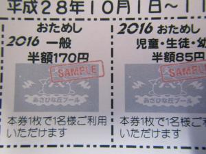 IMG_7108_convert_20161014102625.jpg