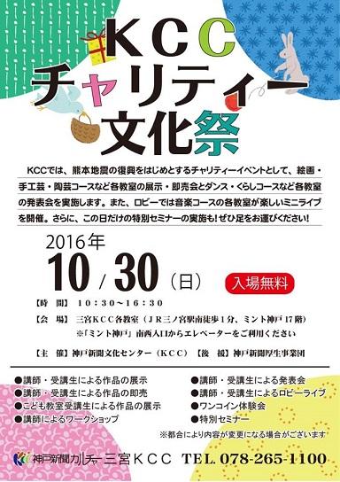 チャリティー文化祭KCC三宮