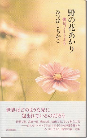 野の花あかり (1)