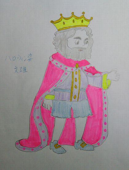 文雄の王様姿