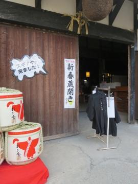 蔵の間入口