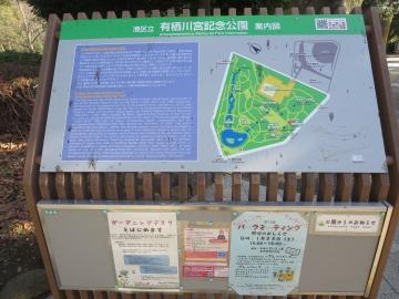 すぐそばに有栖川宮公園