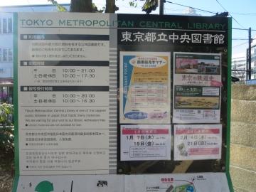 その中に東京都立中央図書館
