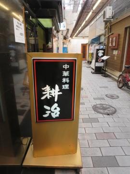 昭和30年創業の名店「耕治」