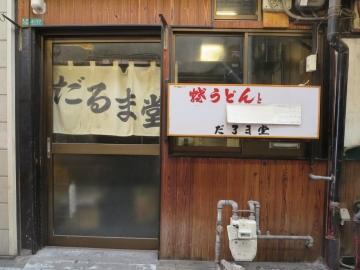 木曜定休の「だるま堂」は小倉焼きうどんの発祥店