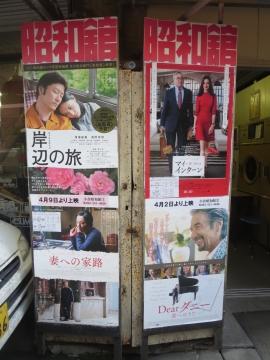 ・その前に昭和館の広告ポスター