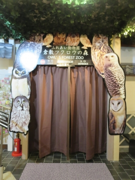 倉敷フクロウの森 入口