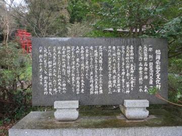 高倉神社 境内