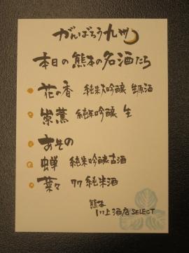 熊本の酒メニュー