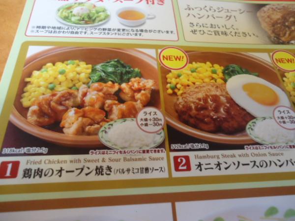 9/28 サイゼリヤ・鶏肉のオーブン焼