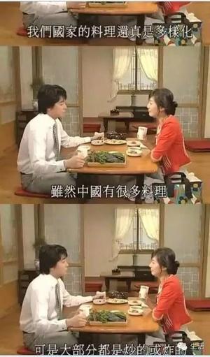 中国人「韓国ドラマで中華料理をバカにされたが、日本人が擁護してくれているぞ!」「なんか日本人をそ...