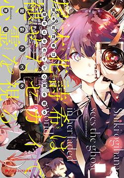 dx_ogihanashiki_shoei_small.jpg