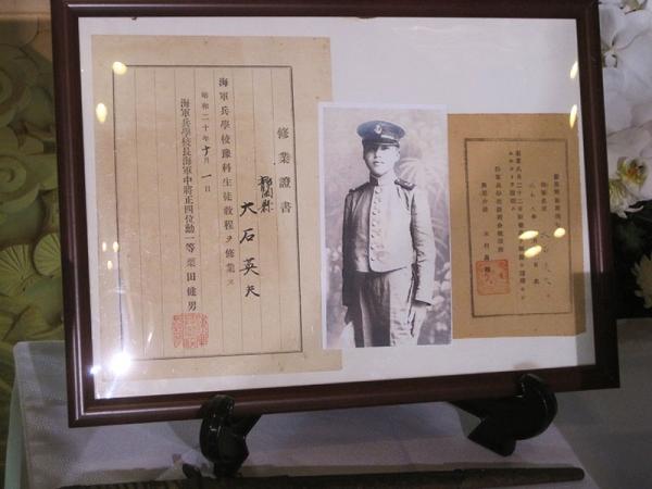 1945_大石先生の終戦_海軍予科修了