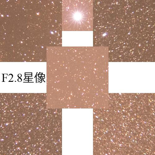 20160830_Sumyang135f28星像