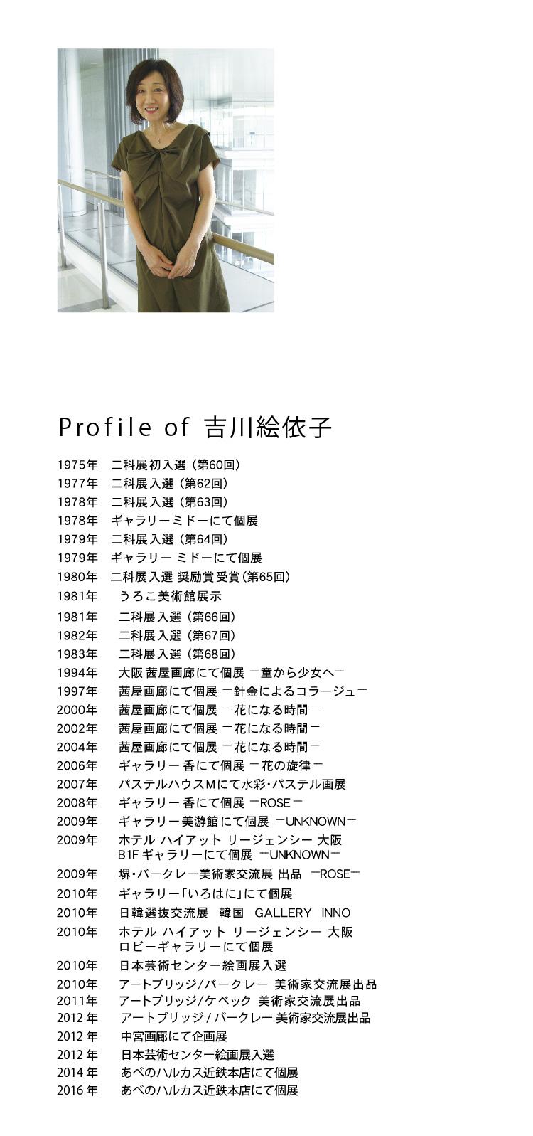 吉川先生プロフィールnew