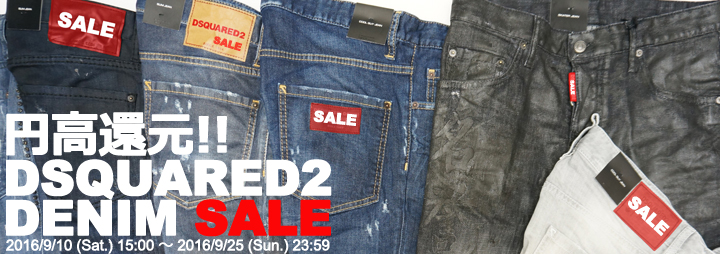 d2_jeans_sale_160910.jpg
