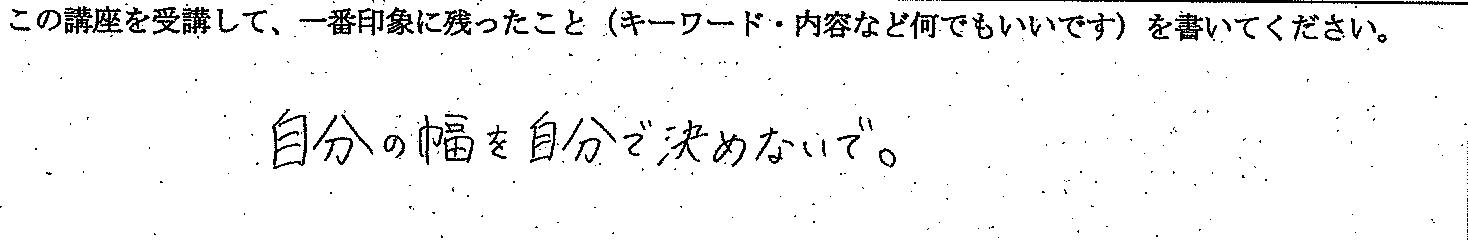 川向さんコメント