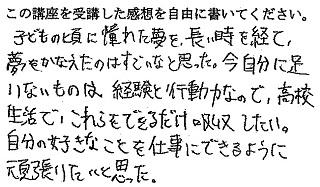 2016gakuinCSblog2.jpg