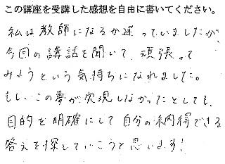 furukawa_kansou1.jpg