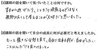 furukawa_kansou2.jpg