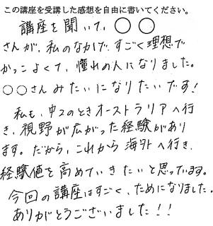 furukawa_kansou3.jpg