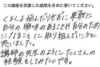 furukawa_kansou4.jpg