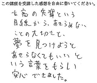 furukawa_kansou5.jpg
