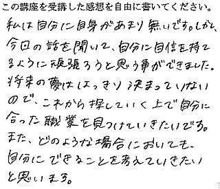 furukawa_kansou6.jpg