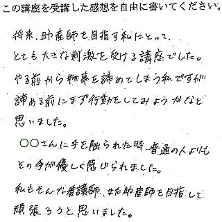 sendaiminami_photo3.jpg