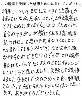 sendaiminami_photo4.jpg