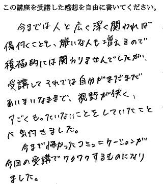 shiroishi_03.jpg