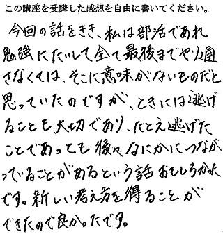 shiroishi_04.jpg