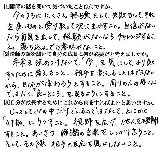 shiroishi_06.jpg