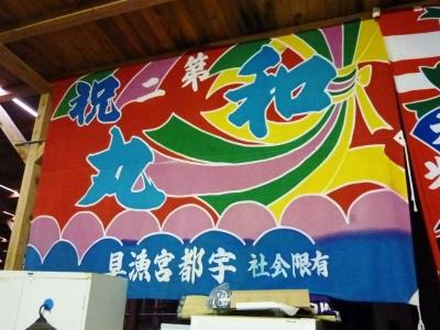和丸の旗1