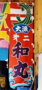 和丸の旗2