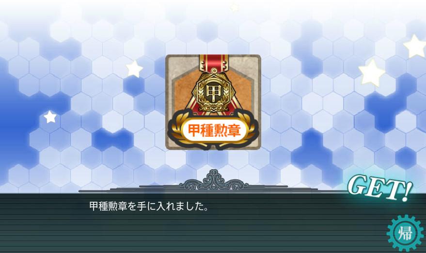 2016夏イベ甲勲章