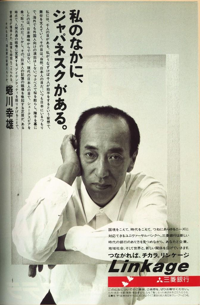1988三菱銀行蜷川幸雄