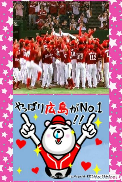 16.09.10カープ優勝!!
