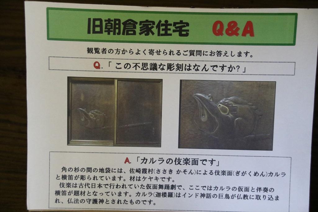 カルラ伎楽面と横笛_1