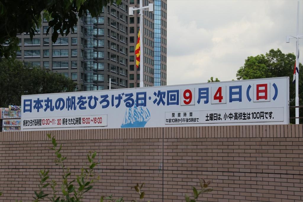 帆船『日本丸』_12