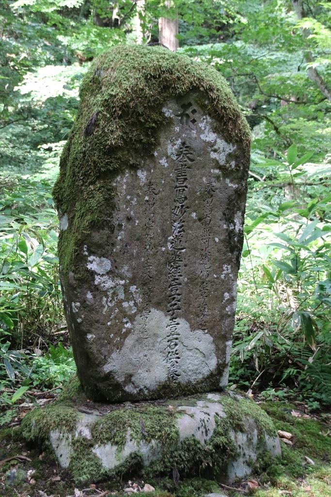 名もない石碑だろう