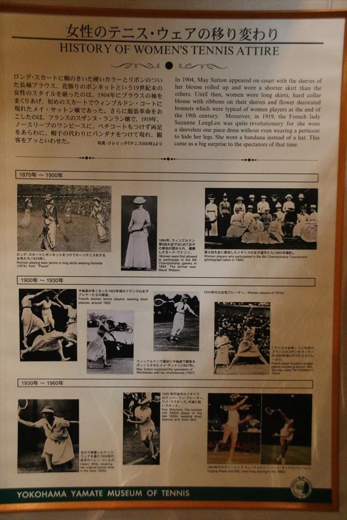 テニス発祥記念館_6