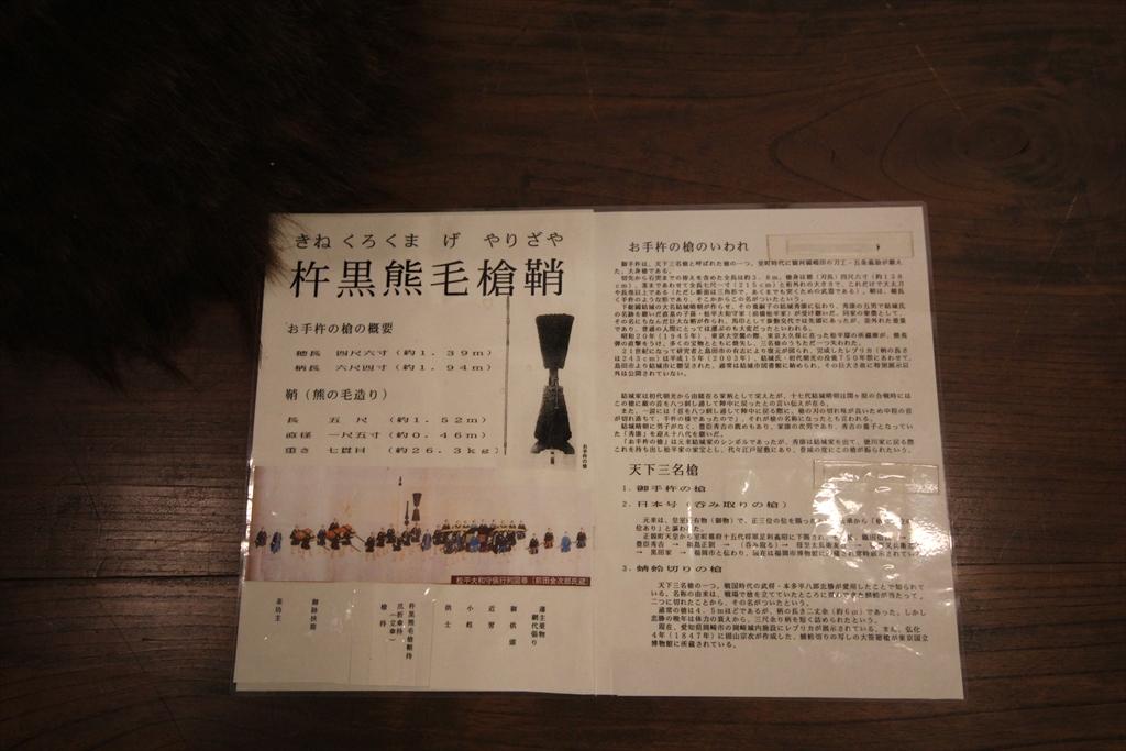 川越城本丸御殿_21