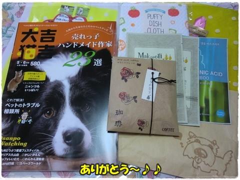 azukiai_20160627173717129.jpg