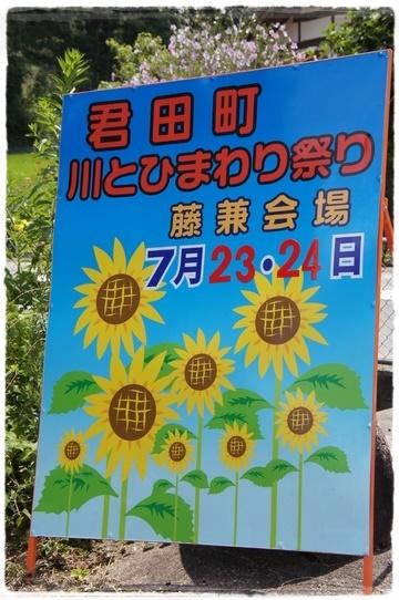 himawari_20160809205315aeb.jpg